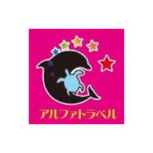 アルファトラベル_ロゴ
