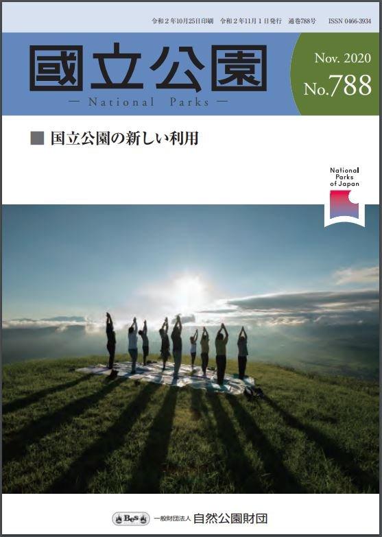 國立公園2020年11月号No.788