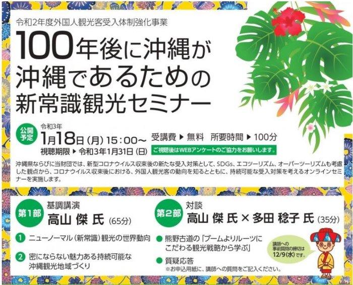 100年後に沖縄が沖縄であるための新常識観光セミナー